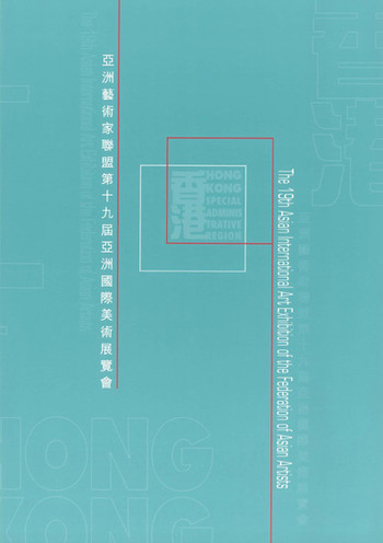 The 19th Asian International Art Exhibition of the Federation of Asian Artists (Hong Kong)