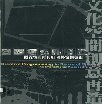 Creative Programming in Reuse of Spaces: An International Perspective