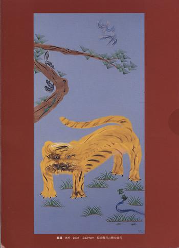Hsia Yan vs. Yuan Jai