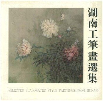 Selected Elaborated Style Paintings from Hunan