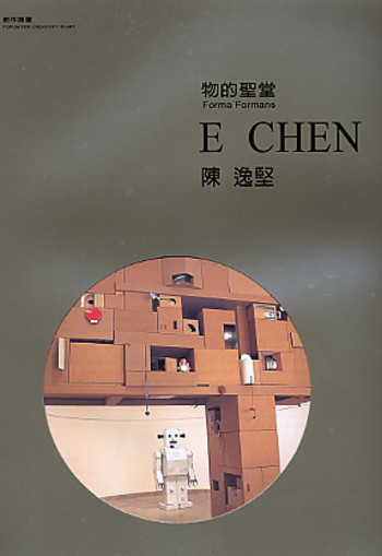 Forum for Creativity in Art: Forma Formans - E Chen
