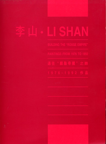 Li Shan: Building the 'Rouge Empire', Paintings from 1976 to 1992
