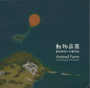 Animal Farm: The Paintings of Su Wong-shen