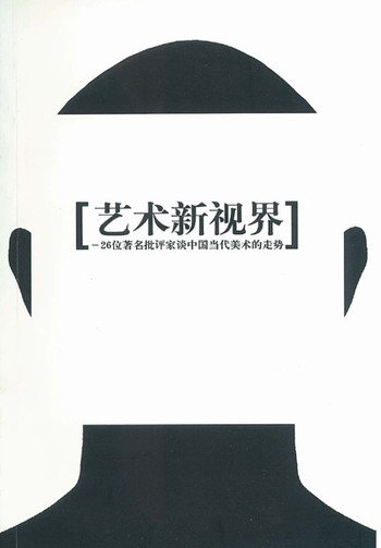 (New Vision Of Art: Twenty-six Famous Critics on Trends in Chinese Contemporary Art)