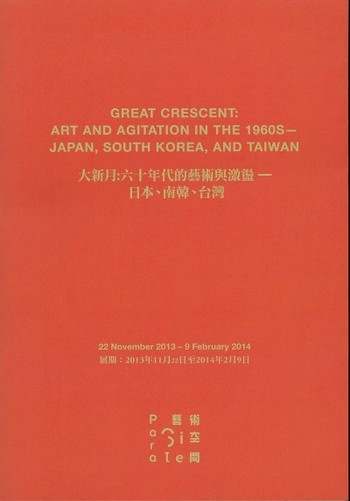 Great Crescent: Art and Agitation in the 1960s - Japan, South Korea, and Taiwan