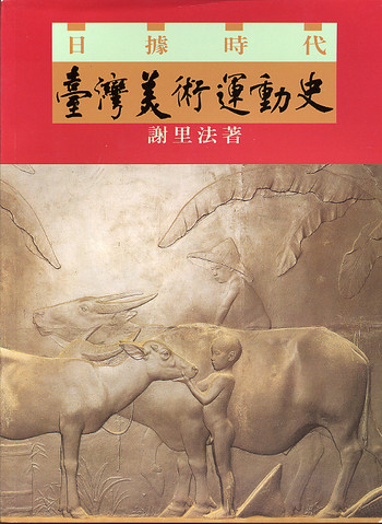 (History of Taiwanese Art Movement During Japanese Occupation)
