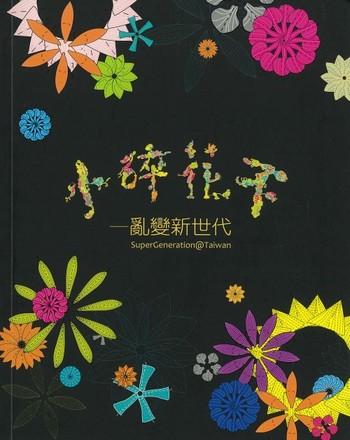SuperGeneration@Taiwan