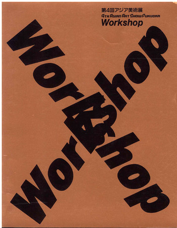 The 4th Asian Art Show Fukuoka: Workshop