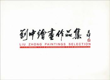 Liu Zhong Paintings Selection