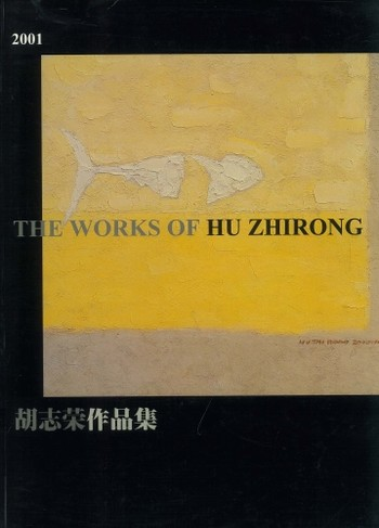 The Works of Hu Zhirong