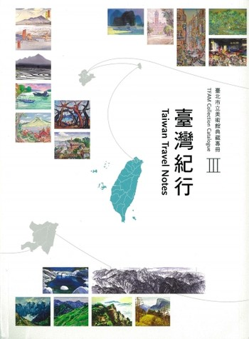 Taiwan Travel Notes: TFAM Collection Catalogue III