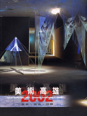 Art of Kaohsiung 2002: Nomadic-Developing-Expanding