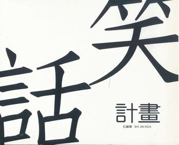 Jokes Project: Shi Jin-Hua Solo Exhibition