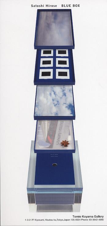 Satoshi Hirose: Blue Box