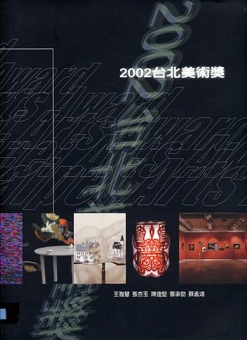 2002 Taipei Arts Award