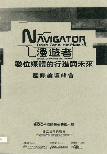 Navigator - Digital Art in the Making (The International Forum)