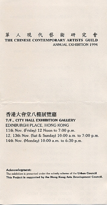 The Chinese Contemporary Artists Guild Annual Exhibition 1994