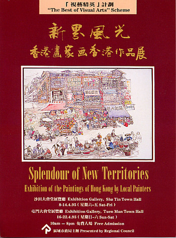 The Best of Visual Arts Scheme - Splendour of New Territories: Exhibition of the Paintings of Hong K