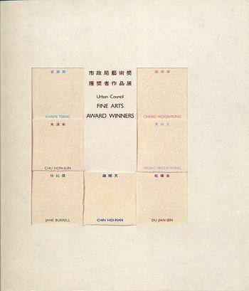 Urban Council Fine Arts Award Winners (1988)