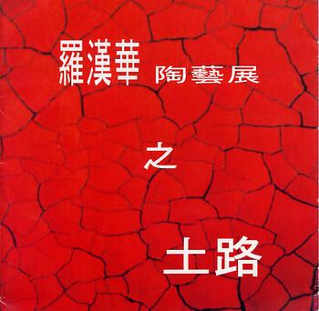 Law Hon Wah Ceramics Exhibition