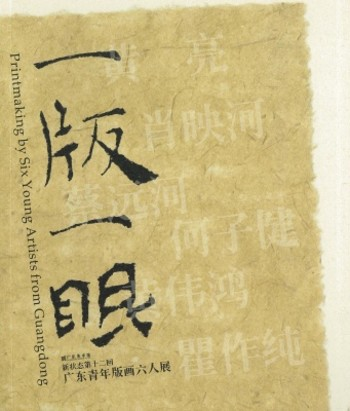 Printmaking by Six Young Artists from Guangdong