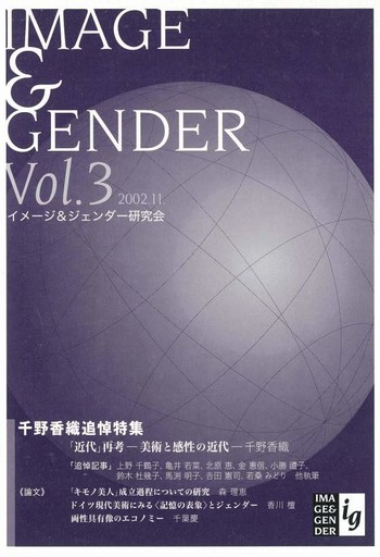 Image & Gender Vol.3