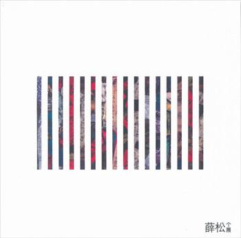 Xue Song solo exhibition