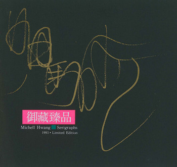 Michell Hwang: Serigraphs
