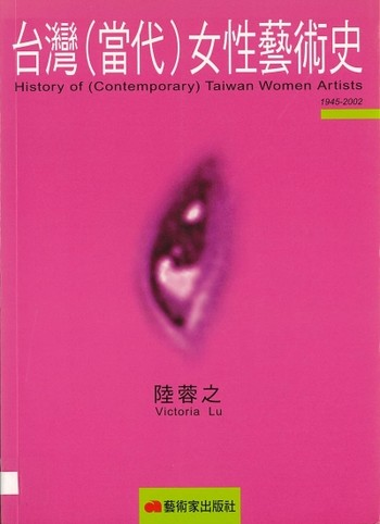 History of (Contemporary) Taiwan Women Artists