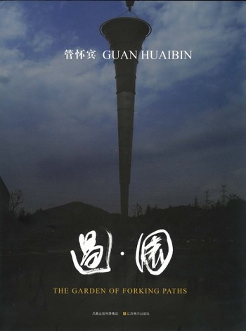 Guan Huaibin: The Garden of Forking Paths