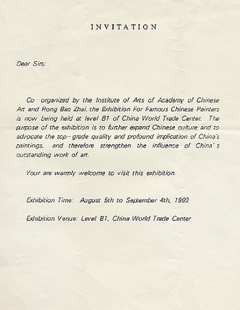 Exhibition for Famous Chinese Painters