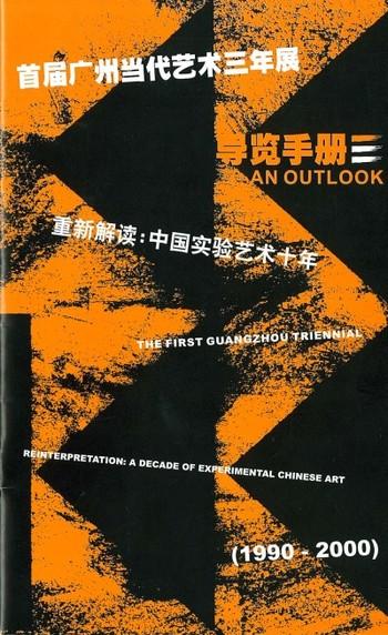 The First Guangzhou Triennial - Reinterpretation: A Decade of Experimental Chinese Art (1990-2000):