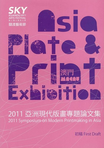 The Features of Growth in Macau's Modern Printmaking