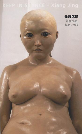 Keep in Silence: Xiang Jing 2003-2005