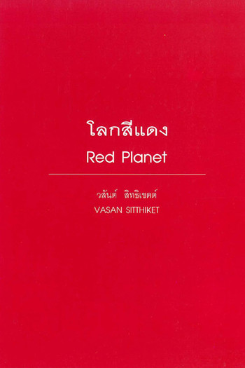 Red Planet: Vasan Sitthiket