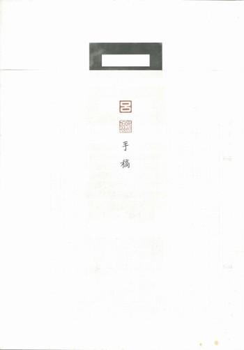 (Manuscripts by Lu Shoukwan)