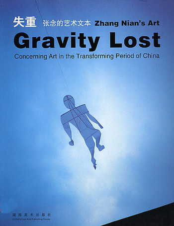 Gravity Lost: Concerning Art in the Transforming Period of China / Zhang Nian's Art