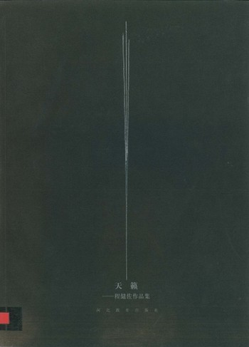 (Sounds of Nature:  Works by Cheng Jianzuo)