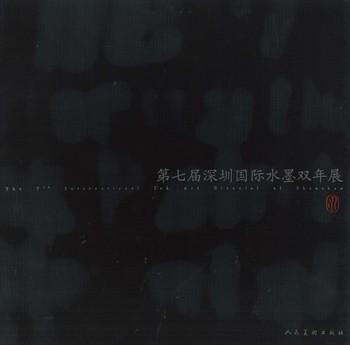The 7th International Ink Art Biennial of Shenzhen