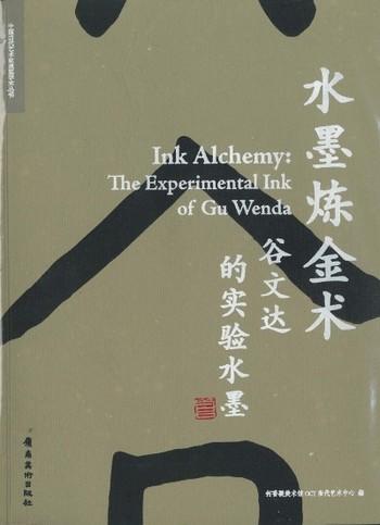 Ink Alchemy: The Experimental Ink of Gu Wenda
