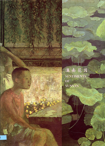 Sentiments of Yunnan: Paintings by Chen Heng and Ma Yun