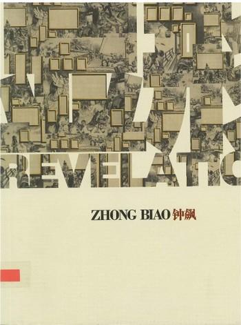 Zhong Biao: Revelation