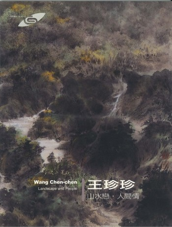 Gallery for Citizens: Wang Chen-chen: Landscape and People