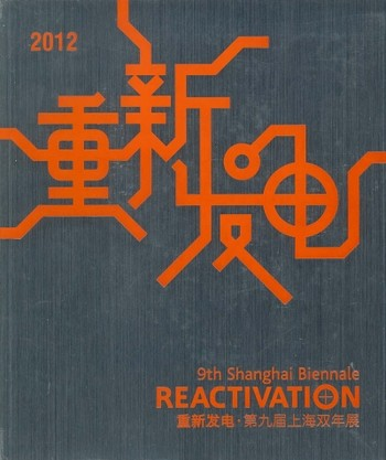 Reactivation: 9th Shanghai Biennale