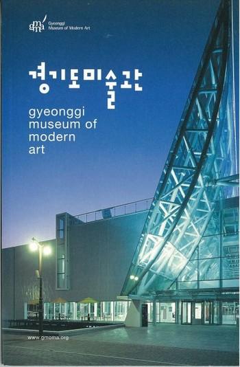 Gyeonggi Museum of Modern Art