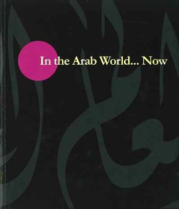 In the Arab World... Now