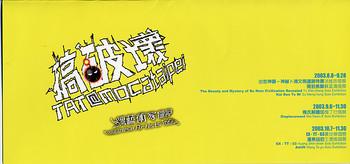 TAT@mocataipei: Taiwanese Arts Today