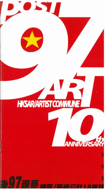 Post 97 Art: HKSAR/Artist Commune 10th Anniversary - Image Edition