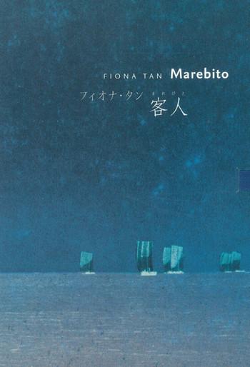 Fiona Tan: Marebito