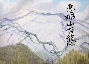 (A Hundred Scenery of Mt. Ena)